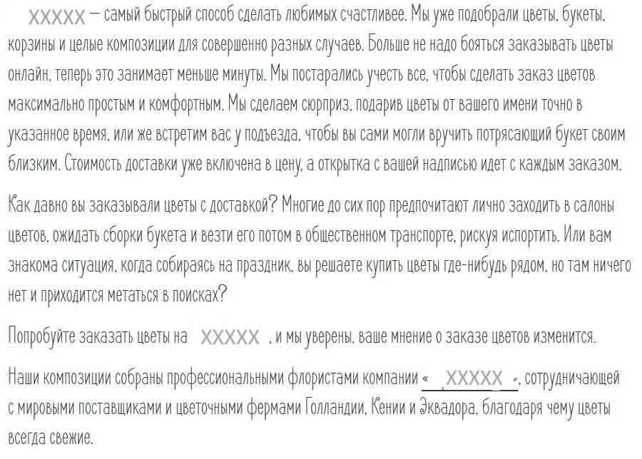 пример шрифта публикации сайта