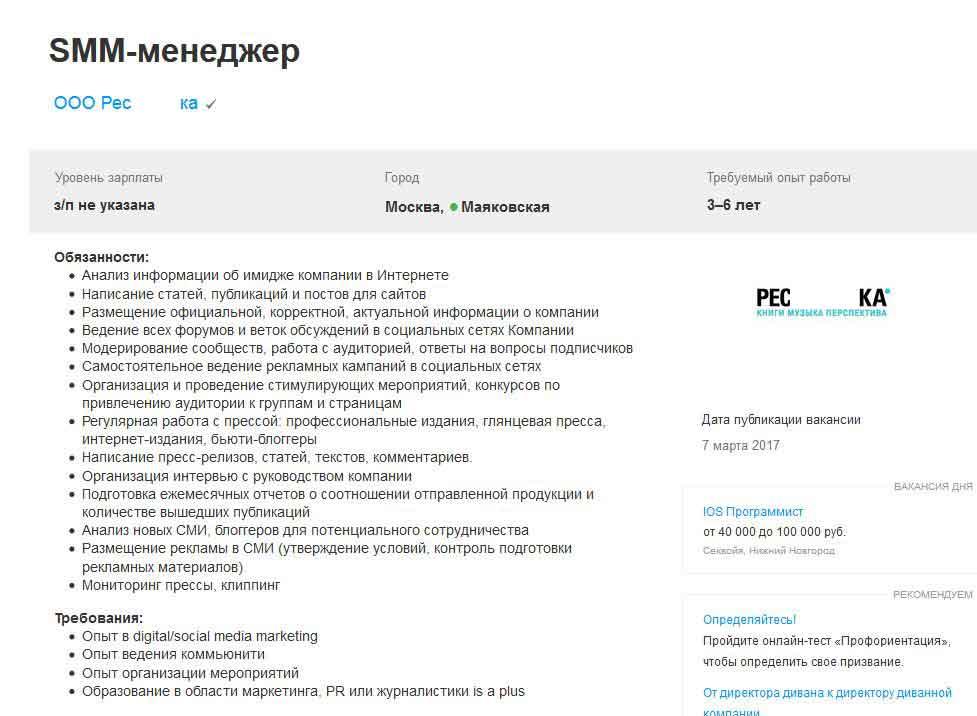 пример объявления о поиске SMM-менеджера