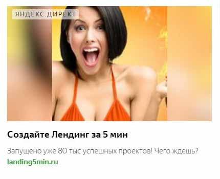 landing-reklama