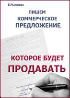 Книга Е.Рыжковой 'Пишем коммерческое предложение, которое будет продавать'