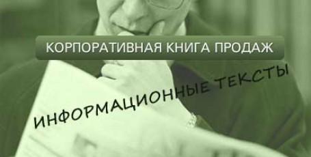 КОРПОРАТИВНАЯ КНИГА ПРОДАЖ – БИБЛИЯ ДЛЯ ПРОДАЖНИКОВ, БУКВАРЬ ДЛЯ КЛИЕНТОВ
