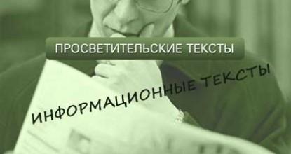 ПРОСВЕТИТЕЛЬСКИЕ ТЕКСТЫ: ГЛАВНОЕ – ИНФОРМАЦИОННАЯ ЦЕННОСТЬ!