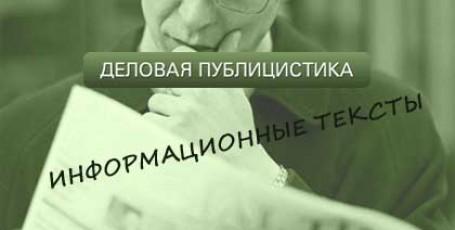 ДЕЛОВАЯ ПУБЛИЦИСТИКА – ЭЛИТАРНЫЙ ИНСТРУМЕНТ ПИАРА