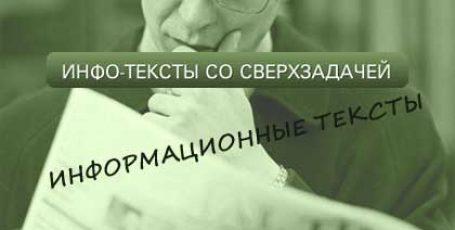 ИНФО-ТЕКСТЫ СО СВЕРХЗАДАЧЕЙ, А ПРОЩЕ ГОВОРЯ – КОСВЕННАЯ ПРОДАЖА