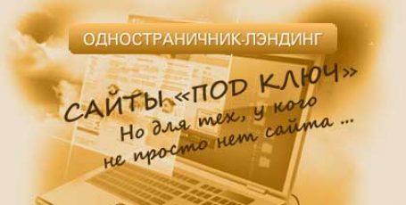 ЛЭНДИНГ ОТ СДК BENTSIONI