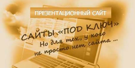 "ПРЕЗЕНТАЦИОННЫЙ САЙТ ""ПОД КЛЮЧ"""