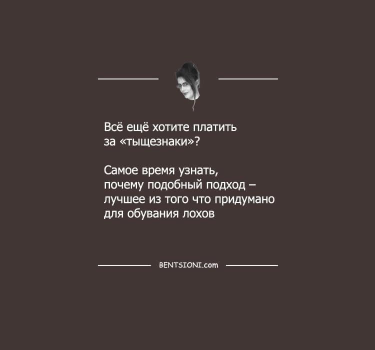 """""""Тысячезнак или ... О подходах к измерению коммерческих текстов"""""""